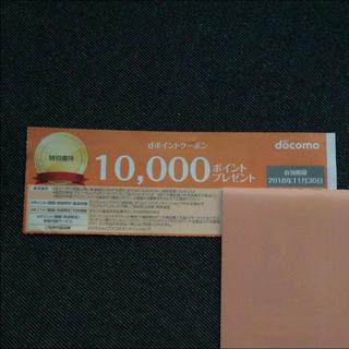 エヌティティドコモ(NTTdocomo)のdポイント 10000円分 クーポン 新規契約 docomo(その他)
