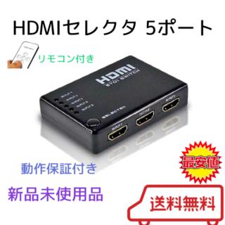 【即購入歓迎】HDMIセレクタ 5ポート リモコン付き(映像用ケーブル)