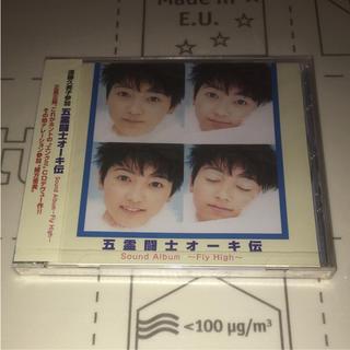 五霊闘士オーキ伝 Sound Album~Fly High CD(アニメ)