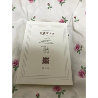 ニホンカンゴキョウカイシュッパンカイ(日本看護協会出版会)の看護(健康/医学)