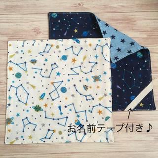 ガーゼハンカチ2枚セット(星座・ホワイト&ネイビー)(ハンカチ/バンダナ)