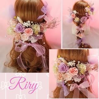 ふんわりピンク、パープル♡ラプンツェル髪飾り♡リボン、チュール、パールシャワー付(ヘアピン)
