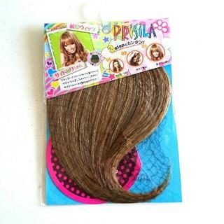 プリシラ(PRISILA)のプリシラ 前髪ウィッグ 新品(前髪ウィッグ)