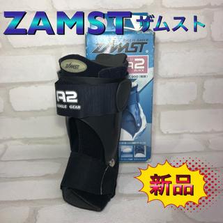 ザムスト(ZAMST)のZAMST ザムスト ハードサポート 足首用 右足用 サポーター(トレーニング用品)