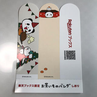 ラクテン(Rakuten)のお買いものパンダ しおりと応募券(しおり/ステッカー)
