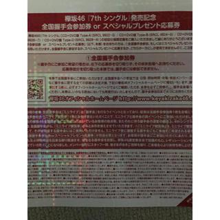 ケヤキザカフォーティーシックス(欅坂46(けやき坂46))の欅坂46 全国握手券 全握券 握手券 20枚(女性アイドル)