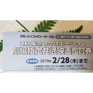 2枚■109シネマズ 東急レクリエーション 劇場指定共通映画(その他)