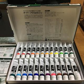 ターナー アクリルガッシュ 24色入り 新品(絵の具/ポスターカラー )