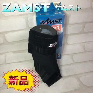 ザムスト(ZAMST)のZAMST ザムスト 足首用サポーター ミドルサポート 右足用(トレーニング用品)