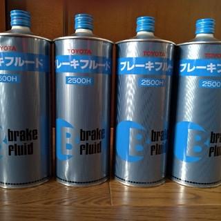 トヨタ ブレーキフルード 2500H DOT3 1L缶×4本セット 新品未開封(その他)