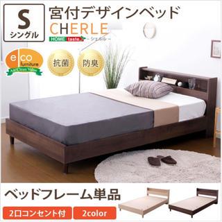 宮付きデザインベッド【シェルル-CHERLE-(シングル)】(シングルベッド)