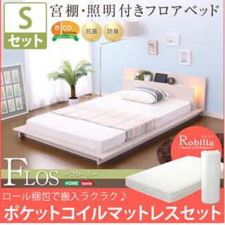 宮、照明、コンセント付きフロアベッド【フロース-FLOS-(シングル)】(シングルベッド)