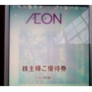 イオン(AEON)のイオン株主優待券 5000円(ショッピング)