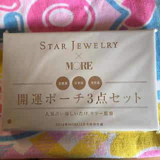 スタージュエリー(STAR JEWELRY)のMORE12月号 付録(ポーチ)