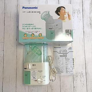 パナソニック(Panasonic)のパナソニック.+*:゚+。.☆スチーム吸入器(鼻水とり)