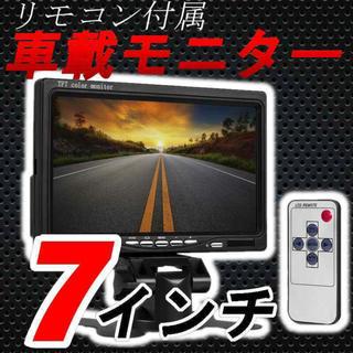 新品7インチモニター(カーナビ/カーテレビ)