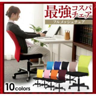 オフィスチェア 椅子 イス チェア デスクチェア メッシュチェア パソコンチェア(デスクチェア)