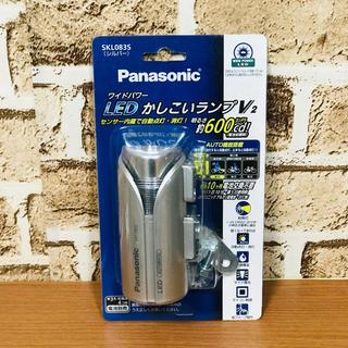 パナソニック(Panasonic)のパナソニック ワイドパワーLEDかしこいランプV2 前照灯シルバー SKL083(パーツ)