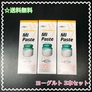 ☆送料無料 MIペースト ヨーグルト 3本セット  (歯磨き粉)