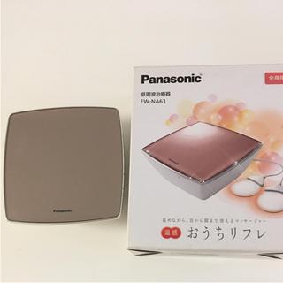 パナソニック(Panasonic)のおうちリフレ パナソニック(マッサージ機)