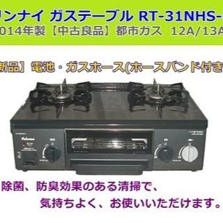リンナイ(Rinnai)のリンナイ ガステーブル RT-31NHS-L 【中古良品】(ガスレンジ)