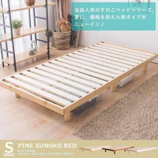 天然木パイン ヘッドレスタイプ すのこ シングルベッドフレーム 高さ2段階(シングルベッド)