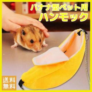 92  イエロー ハムスター ゆらゆら ハンモック バナナ型 ブランコ ハウス(小動物)