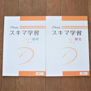 Z会【非売品】スキマ学習 社会 地理と歴史
