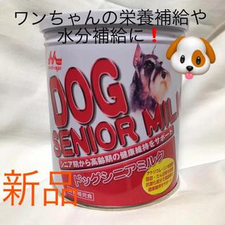 モリニュウサンワールド(森乳サンワールド)の日本製 ワンちゃん ミルク (ペットフード)