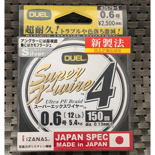 デュエル スーパーエックスワイヤー4  0.6号/12Lbs. (釣り糸/ライン)