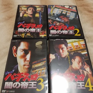 DVD ジャック パチスロ闇の帝王 (パチンコ/パチスロ)