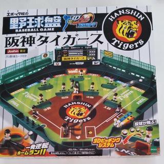 野球盤 阪神タイガース エポック社 3Dエース スタンダード(野球/サッカーゲーム)