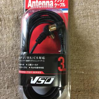 【新品】3メートルテレビ用アンテナケーブル★アンテナ線★(映像用ケーブル)