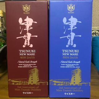 マルス 津貫 蒸留所祭り2018限定ボトル 2本セット(ウイスキー)