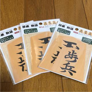 日本製 将棋 駒袋 ポチ袋(囲碁/将棋)