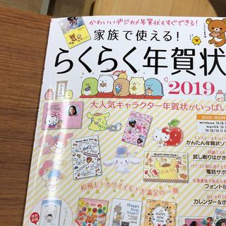 カドカワショテン(角川書店)の家族で使える らくらく年賀状(使用済み切手/官製はがき)