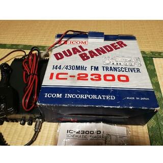 アマチュア 無線機IC-2300(アマチュア無線)