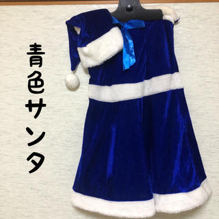 青♡サンタ衣装(衣装一式)