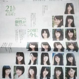 欅坂46  新聞(女性アイドル)