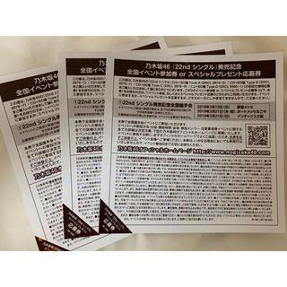 乃木坂46 握手券(女性アイドル)
