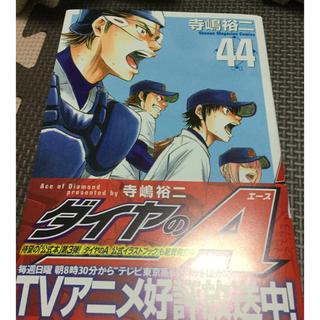 コウダンシャ(講談社)のダイヤのA 44巻(少年漫画)