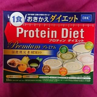 ディーエイチシー(DHC)のプロテインダイエット10袋(プロテイン)