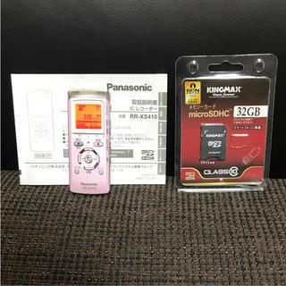 パナソニック(Panasonic)のパナソニック ICレコーダー 4GB ピンク RR-XS410 メモリーカード付(ポータブルプレーヤー)