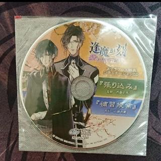 逢魔が刻 かくりよの縁 ステラ 特典 CD(アニメ)