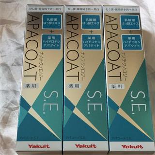 ヤクルト(Yakult)のヤクルト アパコート歯磨き粉3本(歯磨き粉)