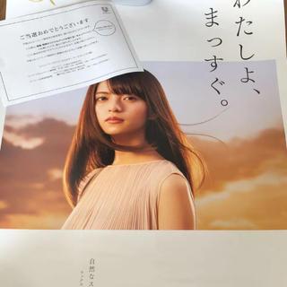 ノギザカフォーティーシックス(乃木坂46)の乃木坂46 齋藤飛鳥 LUX ポスター (女性アイドル)