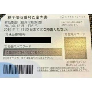 カーフ様専用 ☆送料無料☆38枚 スターフライヤー 株主優待券(航空券)