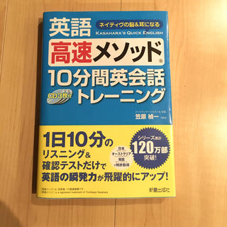 英語 高速メソッド 10分間 英会話 トレーニング 笠原禎一 CD3枚付