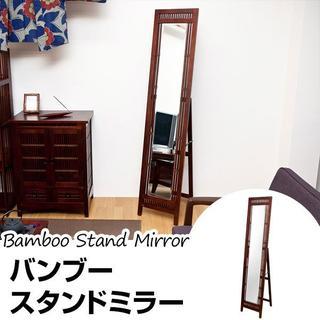 バンブー スタンドミラー 全身鏡 バンブー おしゃれ アジアン 【新品】(スタンドミラー)