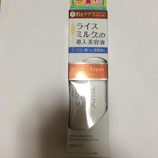 マンダム(Mandom)のバリアリペア プライマルブースター 導入美容液 15ml(美容液)